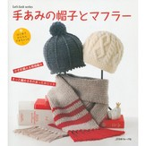 Japanese Knitting: Hat* with Donna Druchunas